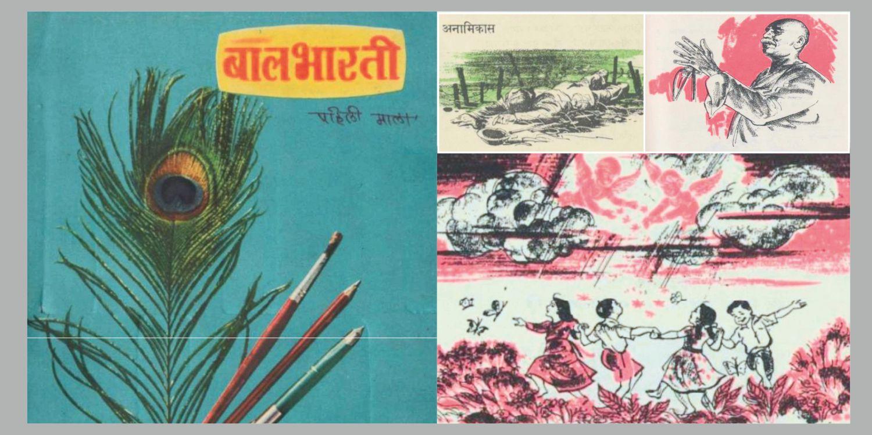 बालभारती - balbharati 6th std poems cover